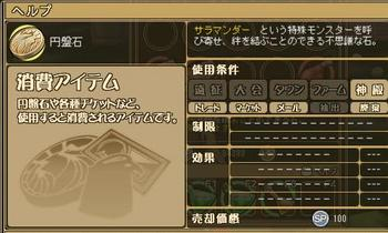 サラマンダーの円盤石.jpg