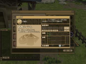 ワームの円盤石.jpg